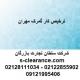 ترخیص کار گمرک مهران