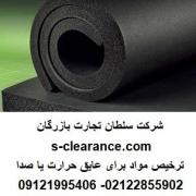 ترخیص مواد برای عایق حرارت یا صدا