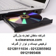 ترخیص دیسک و نوار از گمرک