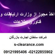 اخذ مجوز ارتباطات و فناوری اطلاعات