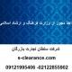 اخذ مجوز از وزارت فرهنگ و ارشاد اسلامی