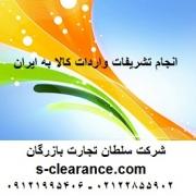 انجام تشریفات واردات کالا به ایران