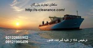 اهمیت ایران در حمل و نقل کالا به اروپا