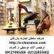 ترخیص آلات موسیقی از گمرک