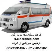 ترخیص آمبولانس از گمرک