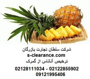 ترخیص آناناس از گمرک