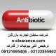 ترخیصآنتی بیوتیک از گمرک