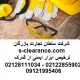 ترخیص ابزار ایمنی از گمرک