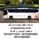 ترخیص اتوبوس از گمرک