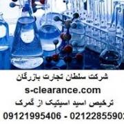 ترخیص اسید اسیتیک از گمرک