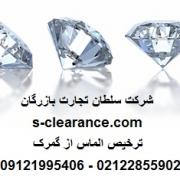 ترخیص الماس از گمرک