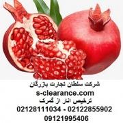 ترخیص انار از گمرک