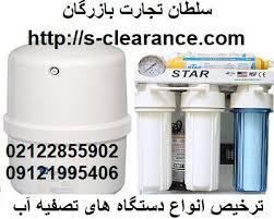 ترخیص انواع دستگاه های تصفیه آب از گمرک