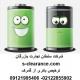 ترخیص باتری از گمرک