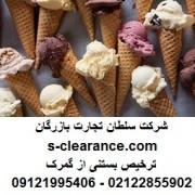 ترخیص بستنی از گمرک