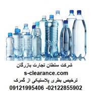 ترخیص بطری پلاستیکی از گمرک