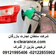 ترخیص بنزین از گمرک