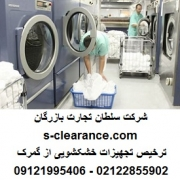 ترخیص تجهیزات خشکشویی از گمرک