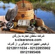 ترخیص تجهیزات ماهیگیری از گمرک