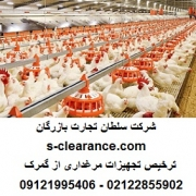 ترخیص تجهیزات مرغداری از گمرک