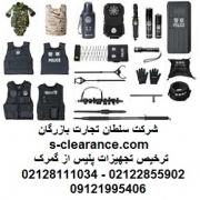 ترخیص تجهیزات پلیس از گمرک
