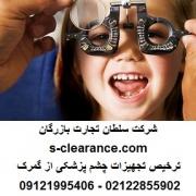 ترخیص تجهیزات چشم پزشکی از گمرک