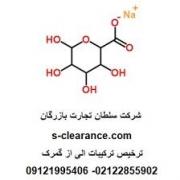 ترخیص ترکیبات آلی از گمرک
