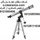 ترخیص تلسکوپ از گمرک