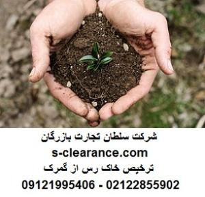 ترخیص خاک رس از گمرک