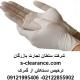ترخیص دستکش از گمرک