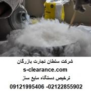 ترخیص دستگاه مایع ساز از گمرک
