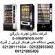 ترخیص دستگاه های خودکار فروش از گمرک