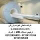 ترخیص دستگاه MRI از گمرک