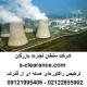 ترخیص رآکتور هسته ای