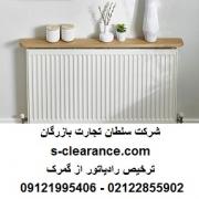 ترخیص رادیاتور از گمرک