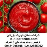 ترخیص رب گوجه فرنگی از گمرک