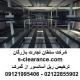 ترخیص ریل آسانسور از گمرک