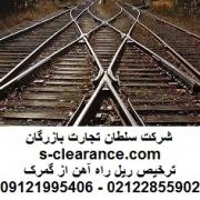 ترخیص ریل راه آهن از گمرک