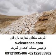 ترخیص سنگ آهک از گمرک