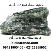 ترخیص سنگ صابون از گمرک