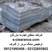 ترخیص سنگ مرمر گمرک