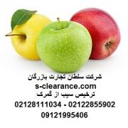 ترخیص سیب از گمرک
