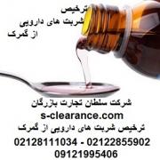 ترخیص شربت های دارویی از گمرک