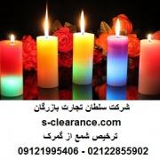 ترخیص شمع از گمرک