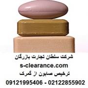 ترخیص صابون از گمرک