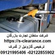 ترخیص صادرات و واردات گازوئیل از گمرک