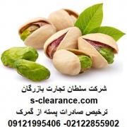 ترخیص صادرات پسته از گمرک