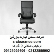 ترخیص صندلی از گمرک