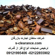ترخیص ضایعات انواع فلز از گمرک