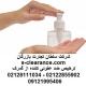 ترخیص ضد عفونی کننده ها از گمرک